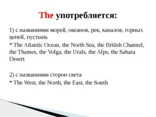 1) с названиями морей, океанов, рек, каналов, горных цепей, пустынь * The Atl