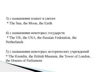 3) с названиями планет и светил * The Sun, the Moon, the Earth 4) с названиям