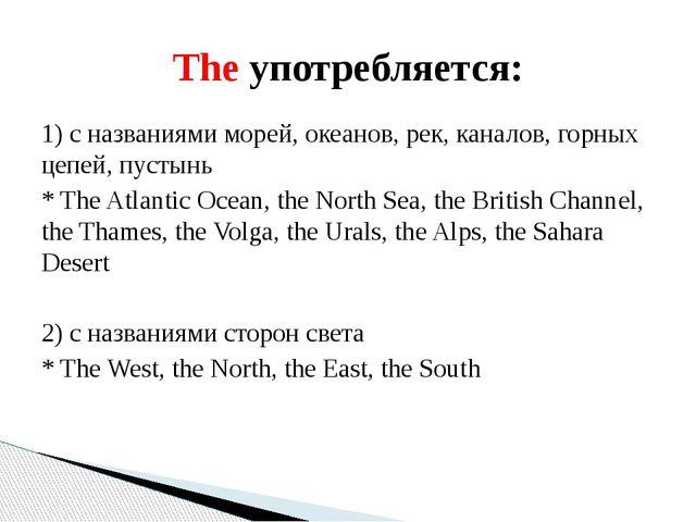 1) с названиями морей, океанов, рек, каналов, горных цепей, пустынь * The Atl...
