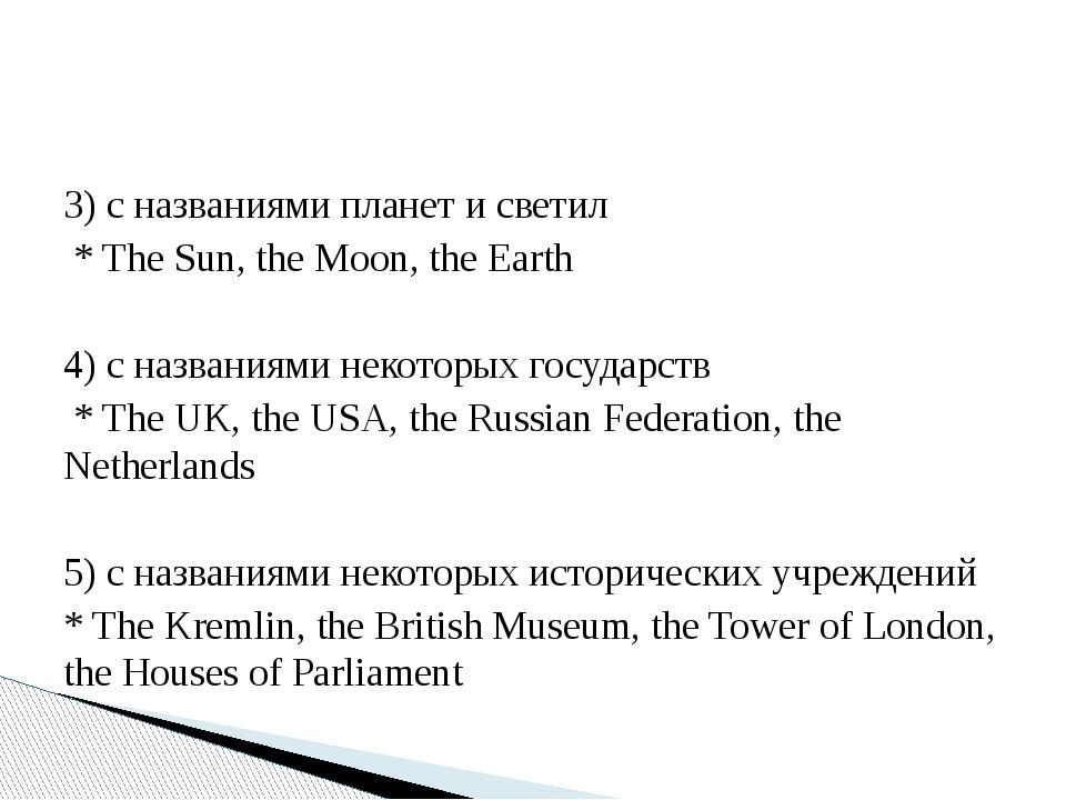 3) с названиями планет и светил * The Sun, the Moon, the Earth 4) с названиям...