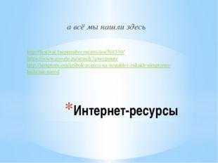 Интернет-ресурсы а всё мы нашли здесь http://festival.1september.ru/articles/