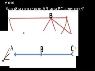 Какой из отрезков-АB или BC-длиннее? У 619 © free-ppt-templates.com