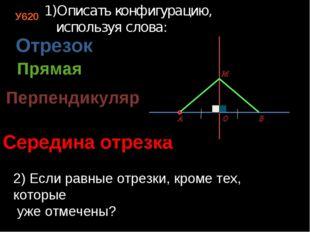 У620 Описать конфигурацию, используя слова: Отрезок Прямая Перпендикуляр Сере
