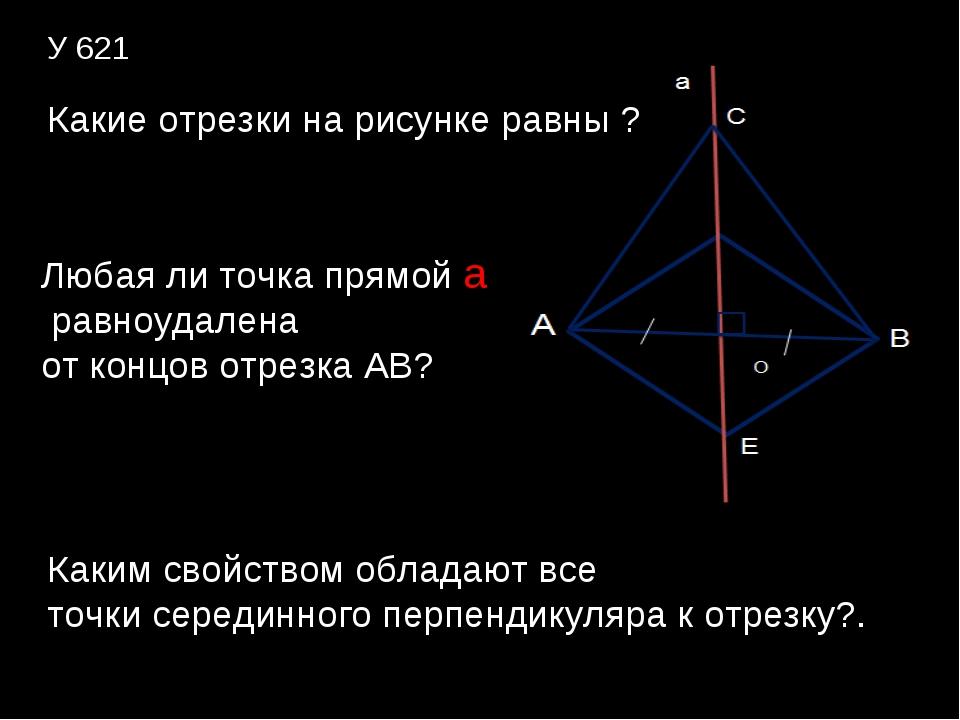 У 621 Какие отрезки на рисунке равны ? Любая ли точка прямой а равноудалена о...