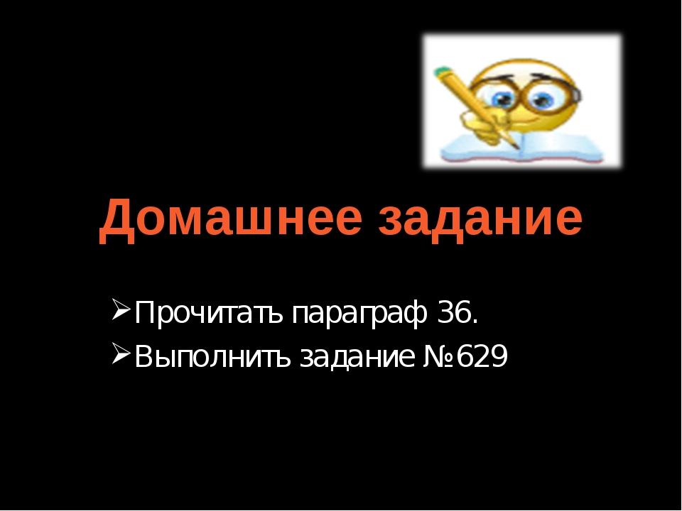 Домашнее задание Прочитать параграф 36. Выполнить задание №629 © free-ppt-tem...