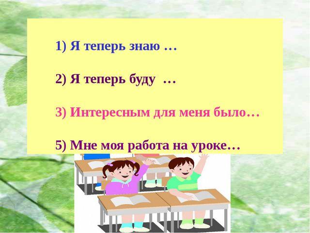 Вспомнили…  Узнали… Научились… 1) Я теперь знаю … 2) Я теперь буду … 3) Ин...