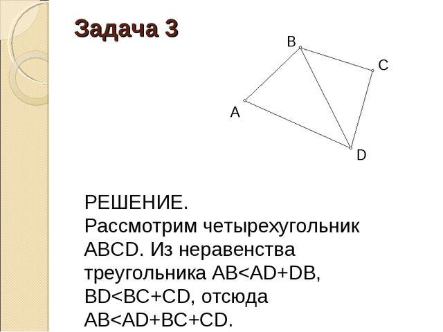 Задачи на неравенство треугольников решение задач решение задач по учету в зарубежных странах