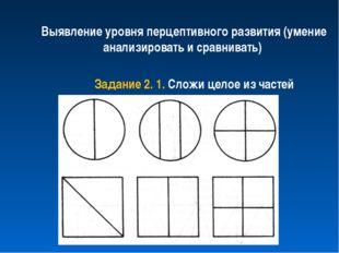 Задание 2. 1. Сложи целое из частей Выявление уровня перцептивного развития (