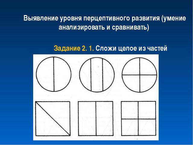 Задание 2. 1. Сложи целое из частей Выявление уровня перцептивного развития (...
