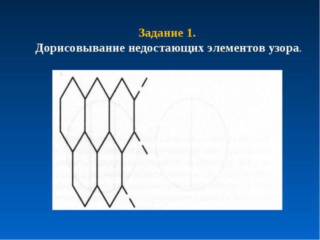 Задание 1. Дорисовывание недостающих элементов узора.