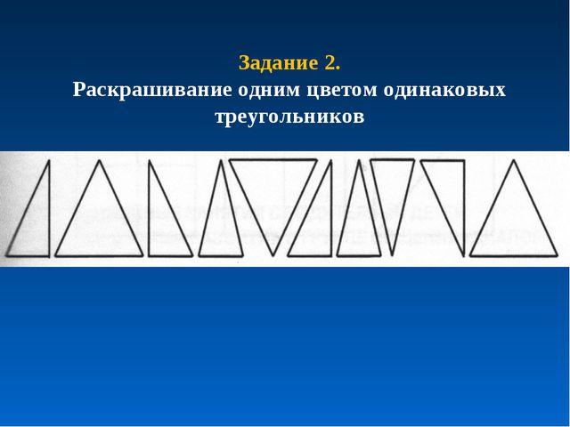 Задание 2. Раскрашивание одним цветом одинаковых треугольников