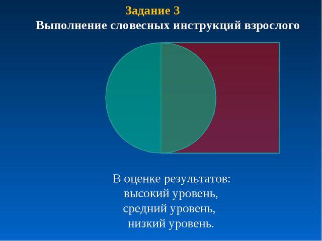 Задание 3 Выполнение словесных инструкций взрослого В оценке результатов: выс...