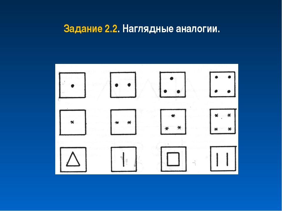 Задание 2.2. Наглядные аналогии.