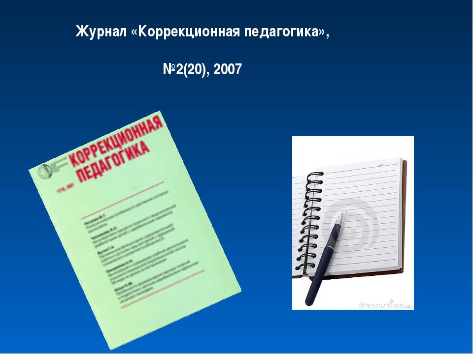 Журнал «Коррекционная педагогика», №2(20), 2007