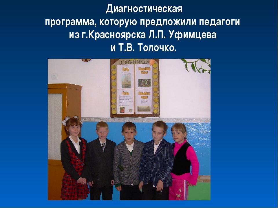 Диагностическая программа, которую предложили педагоги из г.Красноярска Л.П....