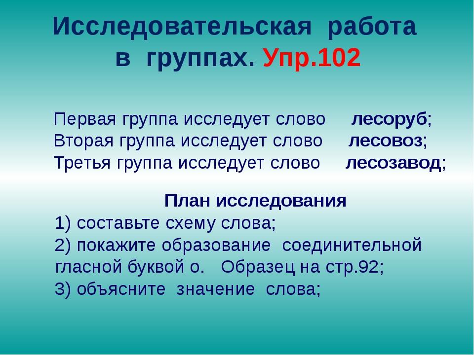 Исследовательская работа в группах. Упр.102 Первая группа исследует слово лес...