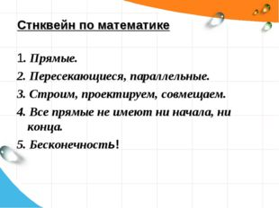 Стнквейн по математике 1. Прямые. 2. Пересекающиеся, параллельные. 3. Строим,