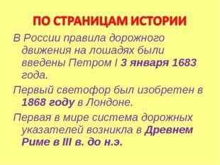 В России правила дорожного движения на лошадях были введены Петром I 3 января