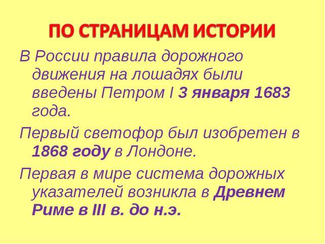 В России правила дорожного движения на лошадях были введены Петром I 3 января...