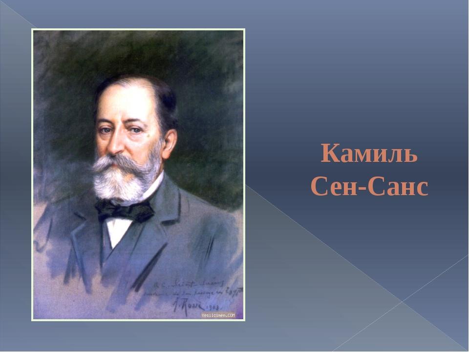 Камиль Сен-Санс