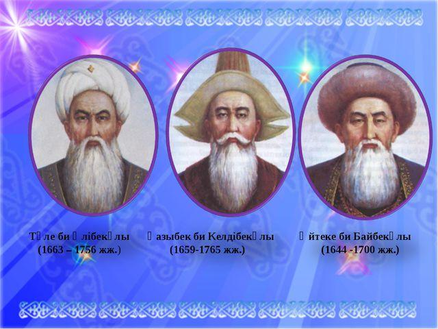 Төле би Әлібекұлы (1663 – 1756 жж.) Қазыбек би Келдібекұлы (1659-1765 жж.) Әй...