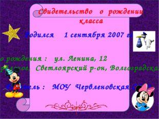 Свидетельство о рождении класса Родился 1 сентября 2007 года Место рождения