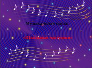 Музыкальная пауза: «Школьные частушки»