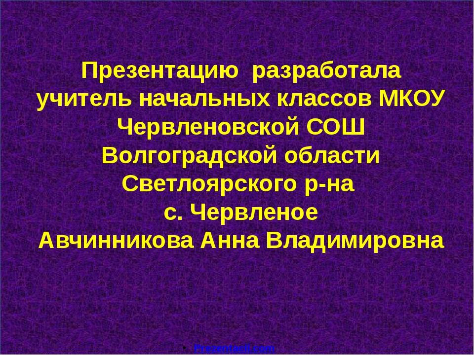 Презентацию разработала учитель начальных классов МКОУ Червленовской СОШ Вол...