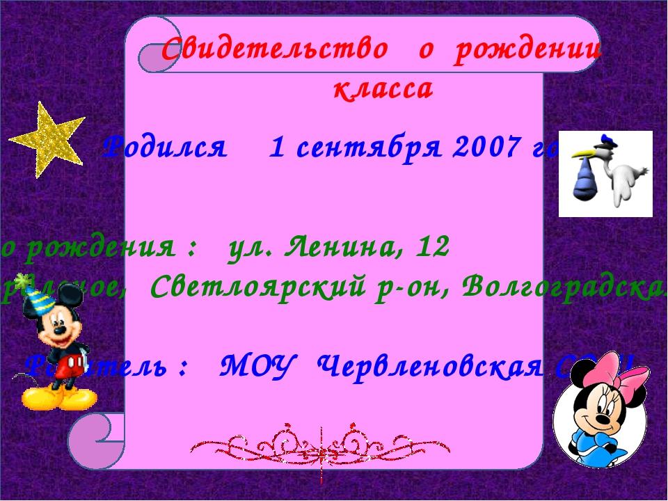 Свидетельство о рождении класса Родился 1 сентября 2007 года Место рождения...