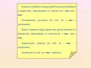 Буквы а и я пишутся перед одной или двумя буквами н в причастиях, образованны