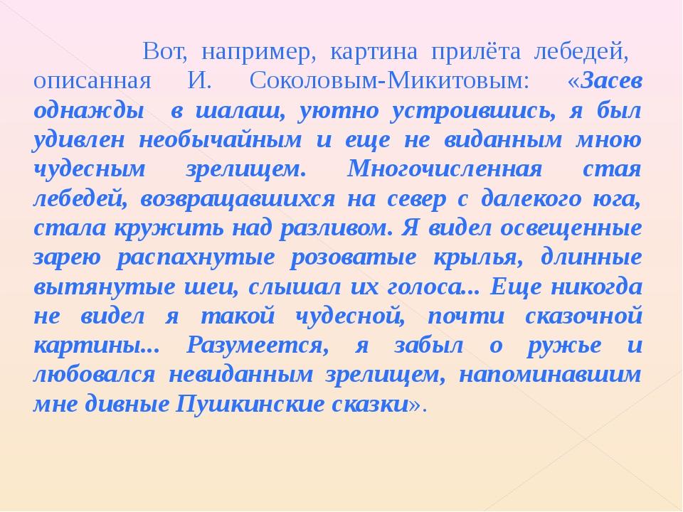 Вот, например, картина прилёта лебедей, описанная И. Соколовым-Микитовым: «З...