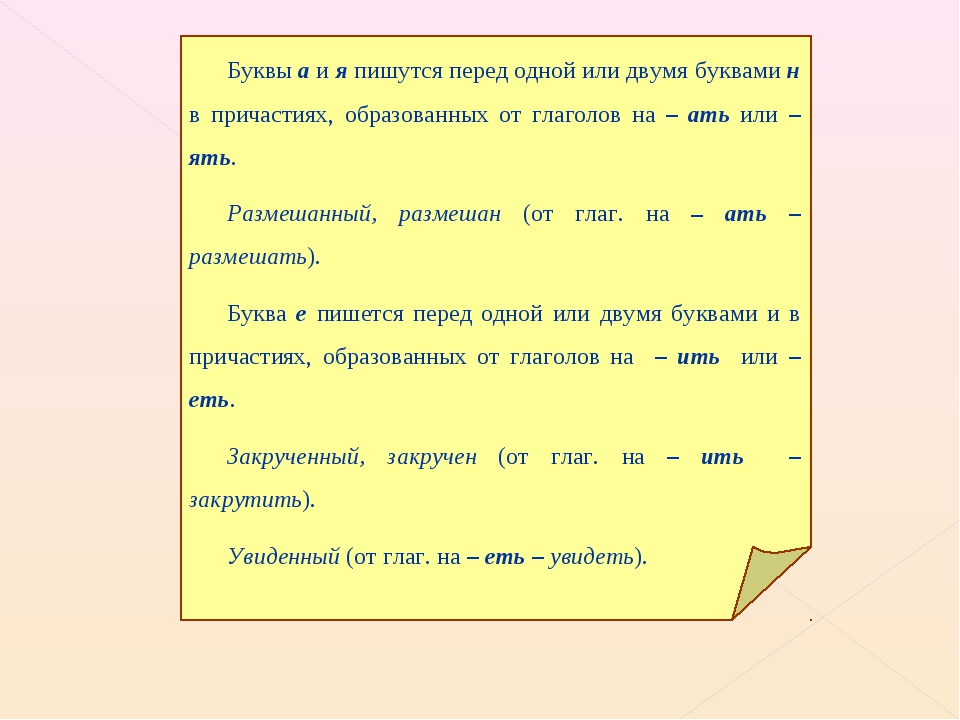 Буквы а и я пишутся перед одной или двумя буквами н в причастиях, образованны...