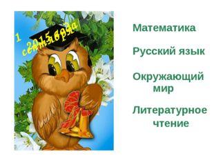 Русский язык Вопросы с подвохом Вставь подходящее по смыслу слово Третий лиш