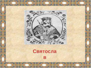 Жители Киева крестились в Днепре в 988 году. Потом крестилась вся Киевская Ру
