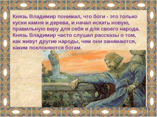 Владимир пригласил из Византии образованных людей и открыл первые школы на Ру