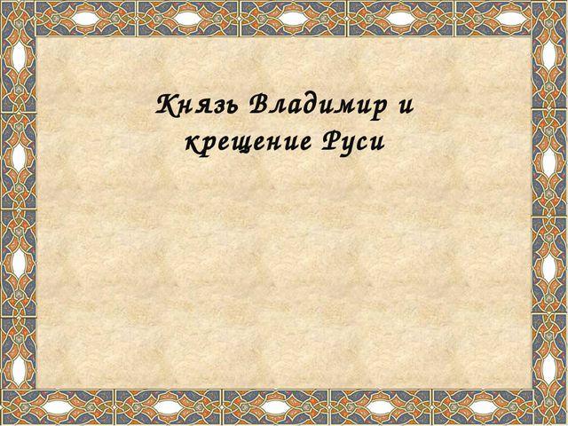 Князь Владимир понимал, что боги - это только куски камня и дерева, и начал и...