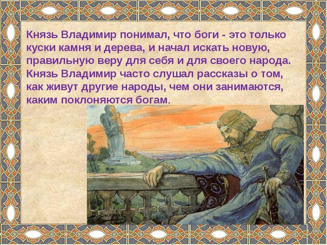 Владимир пригласил из Византии образованных людей и открыл первые школы на Ру...