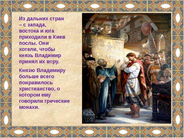 Народ любил князя, и стал называть его Владимир Красное Солнышко.