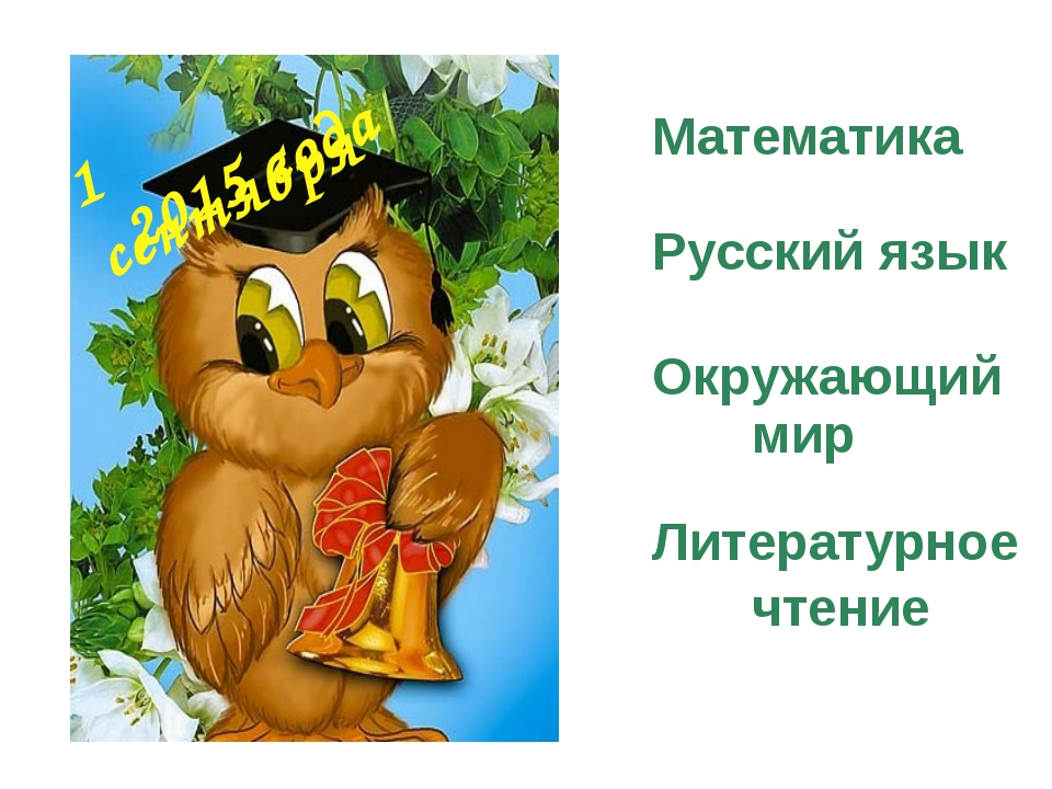 Русский язык Вопросы с подвохом Вставь подходящее по смыслу слово Третий лиш...