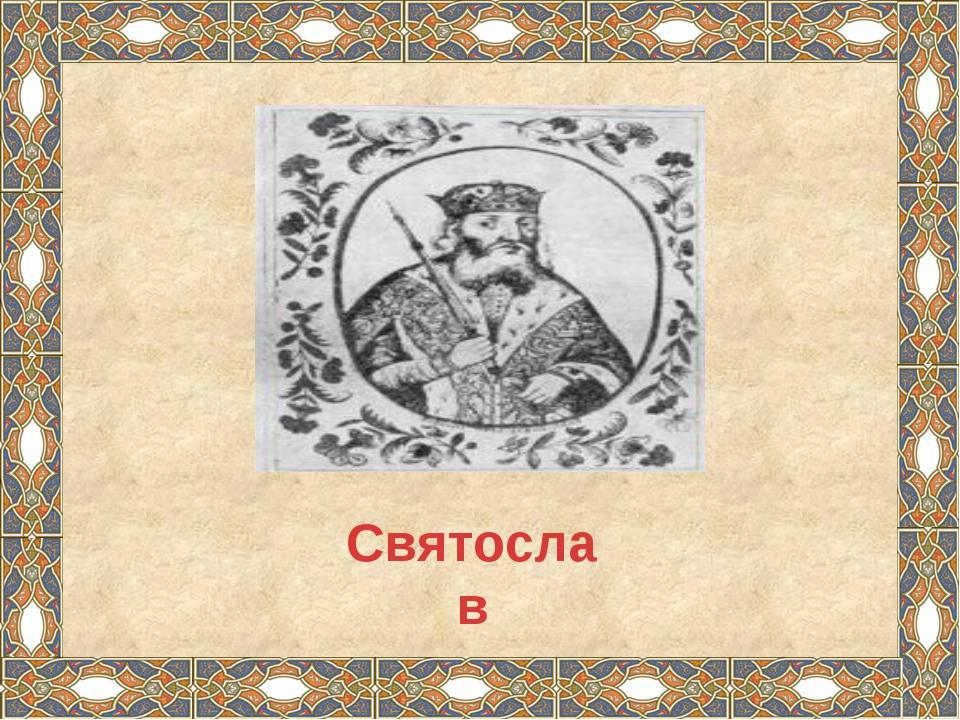 Жители Киева крестились в Днепре в 988 году. Потом крестилась вся Киевская Ру...