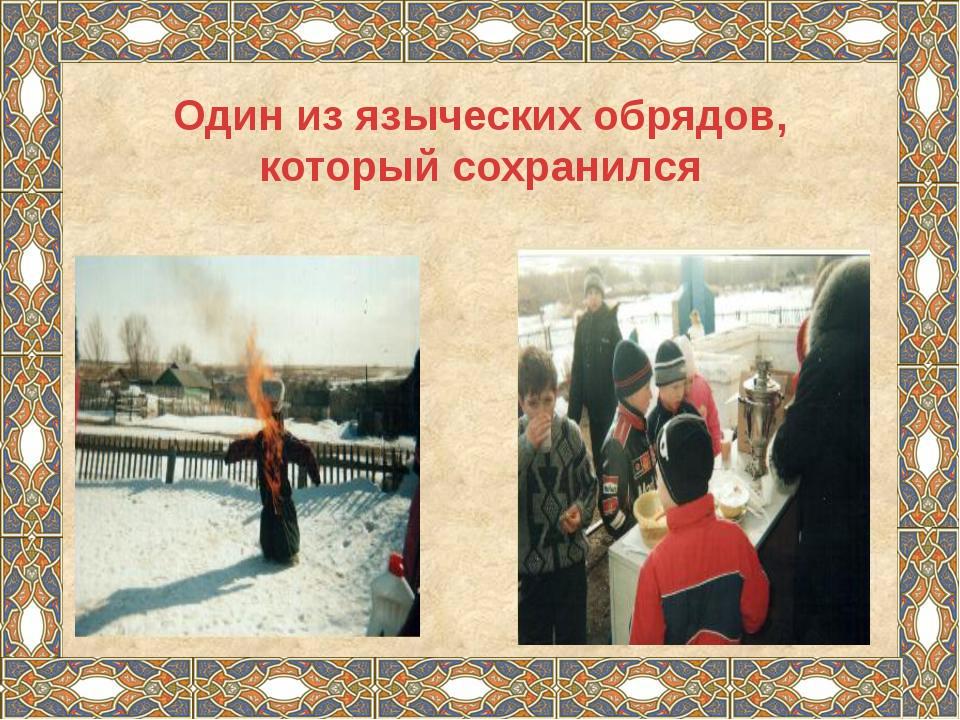 Князь Владимир после Крещения стал добрее и справедливее, защищал слабых, пом...
