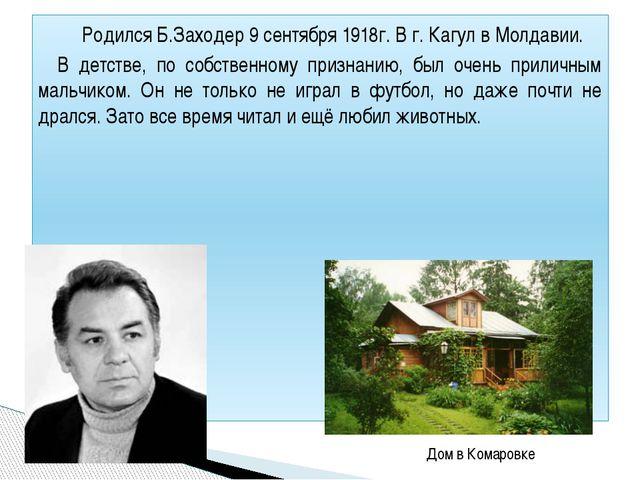 Родился Б.Заходер 9 сентября 1918г. В г. Кагул в Молдавии. В детстве, по соб...