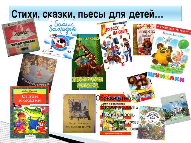 Стихи, сказки, пьесы для детей…