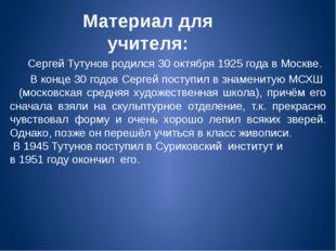 Материал для учителя: Сергей Тутунов родился 30 октября 1925 года в Москве. В