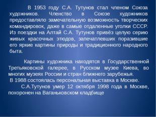 Картины художника находятся в Государственной Третьяковской галерее, в Русск