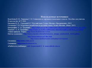 Используемые источники: Воробьёва В. И., Тивикова С. К. Сочинения по картина