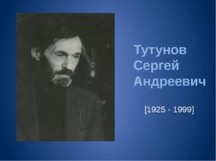 Тутунов Сергей Андреевич [1925 - 1999]