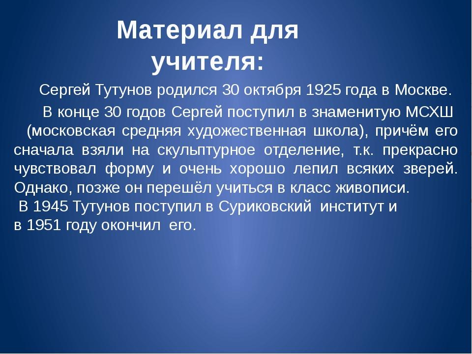 Материал для учителя: Сергей Тутунов родился 30 октября 1925 года в Москве. В...