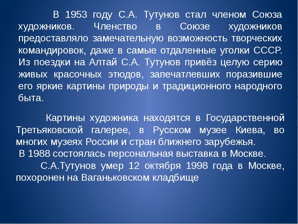 Картины художника находятся в Государственной Третьяковской галерее, в Русск...