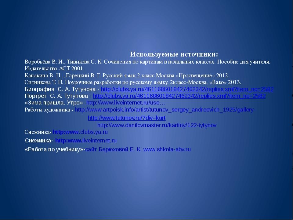 Используемые источники: Воробьёва В. И., Тивикова С. К. Сочинения по картина...